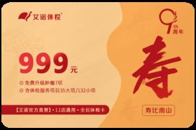 全民健康体检:999寿卡