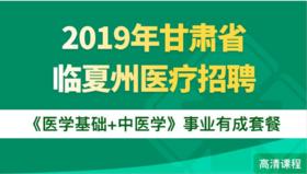 2019年甘肅省臨夏州醫療招聘《醫學基礎+中醫學》事業有成套餐