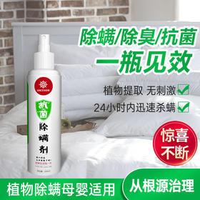 JNS新款床品床单除螨喷液抗菌家用除螨剂TZF