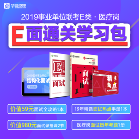 【预售】2019事业单位联考E类- E面通关学习包