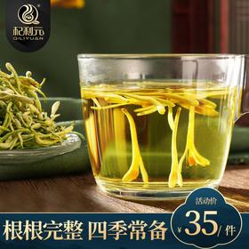 杞利元丨清热降火金银花茶 60g