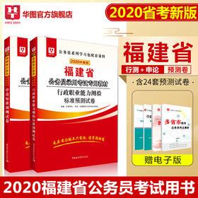 2020华图版福建省公务员考试 行测+申论 预测试卷2本装