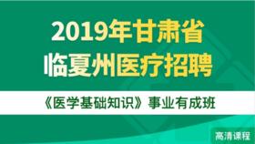 2019年甘肅省臨夏州醫療招聘《醫學基礎知識》事業有成班