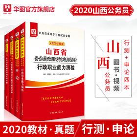 2020華圖版山西省公務員錄用考試專用  申論+行政+申歷+行歷  教材歷年4本 套裝