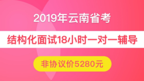 【非協議】2019年云南省公務員面試18小時一對一