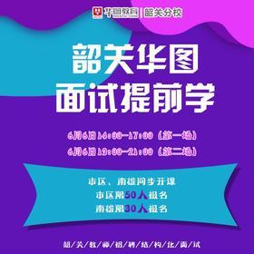 2019年韶关(浈江、武江、南雄、始兴)面试提前学