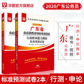 2020华图版广东省公务员录用考试专用  申标+行标  预测2本 套装