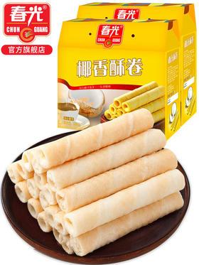 春光食品海南特产休闲零食小吃椰香酥卷500g*2礼盒新鲜椰子奶夹心