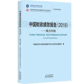 中国财政绩效报告(2019)——地方经验
