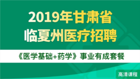 2019年甘肅省臨夏州醫療招聘《醫學基礎+藥學》事業有成套餐