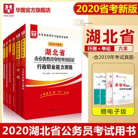 2020华图版湖北省公务员录用考试 行测+申论 教材真题模拟 6本套装