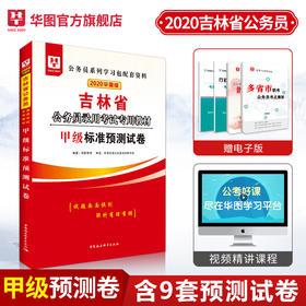 2020华图版吉林省公务员录用考试专用教材甲级标准预测试卷