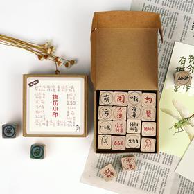物历小印丨文字印章 木质图章 哪里萌你戳哪里