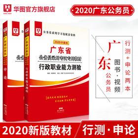 2020华图版广东省公务员录用考试专用  申论+行政  教材2本 套装