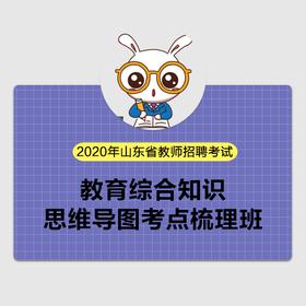 2020年山东省教师招聘 教育综合知识 思维导图考点梳理班