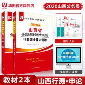 2020华图版山西省公务员录用考试专用  申论+行政  教材2本 套装