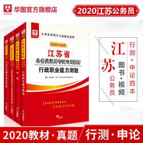 2020華圖版江蘇省公務員錄用考試專用  申論+行政+申歷+行歷  教材歷年4本 套裝