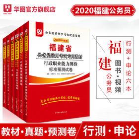 2020华图版福建省公务员考试 行测+申论 教材真题模拟 6本套装