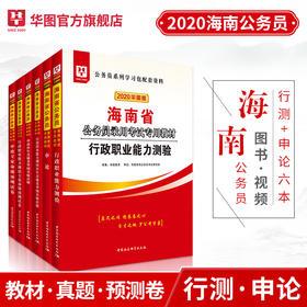 2020华图版海南省公务员考试 行测+申论 教材真题预测 6本 套装