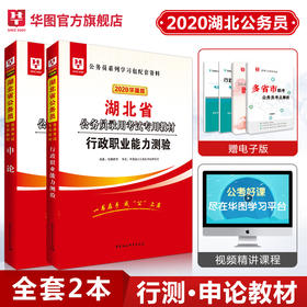 2020华图版湖北省公务员录用考试 行测+申论 教材2本套装