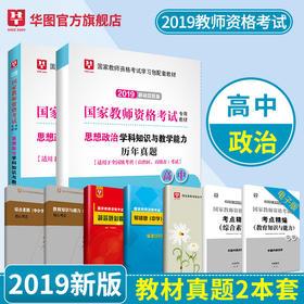 2019移动互联版--教师资格考试专用教材--思想政治学科知识与教学能力(高中)--教材+试卷(塑封装)