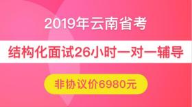 【非协议班】2019年云南省公务员面试26小时一对一