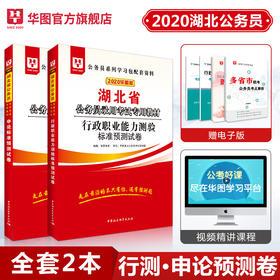 2020湖北省公务员录用考试专用教材 行测申论 预测试卷2本
