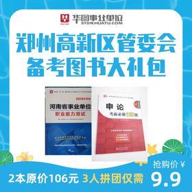 郑州高新区管委会备考图书大礼包
