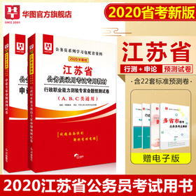 2020华图版江苏省公务员录用考试专用  申标+行标  预测2本 套装