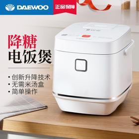 【低糖电饭煲】大宇Daewoo低糖电饭煲 高血糖糖尿病人群 创新升降技术降低米饭糖分 顺丰发货