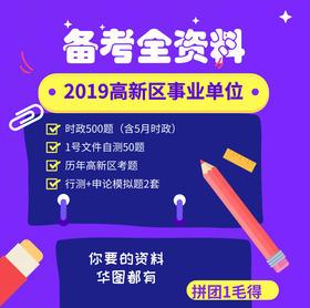1毛拼2019郑州高新区事业单位真题及模拟题+时政500题