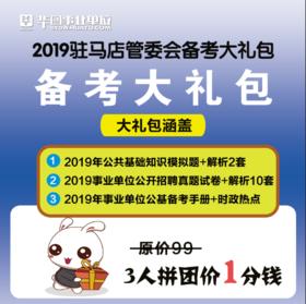 2019驻马店产业聚集区管委会备考大礼包(电子版)