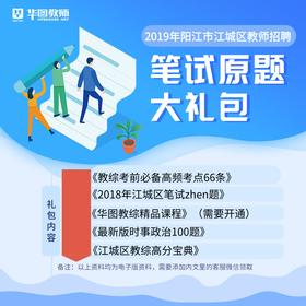 【1元抢购】2019年阳江市江城区教师招聘笔试大礼包(电子版)