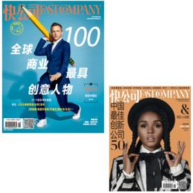 【优惠套餐】18年12月/19年1月合刊(中国最佳创新公司50合集) + 19年6月刊(全球商业最具创意人物)