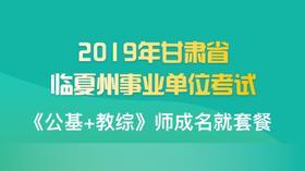 2019年甘肃省临夏州事业单位考试《公基+教综》师成名就套餐