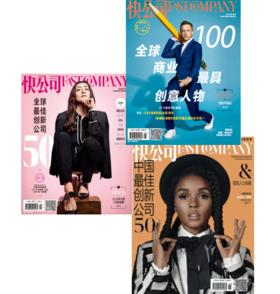 【优惠套餐】18年12月/19年1月合刊(中国最佳创新公司50合集) +19年4月(全球最佳创新公司50)+19年6月刊(全球商业最具创意人物100)