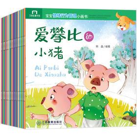 宝宝情绪管理小画书共40册 彩图注音版 儿童绘本故事书 0-1-2-3-4-5-6周岁宝宝书籍 幼儿