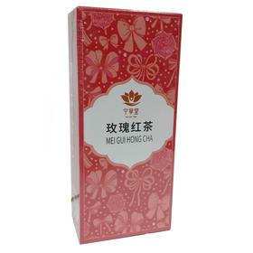 宁草堂 玫瑰红茶 冷泡茶 红茶 重瓣红玫瑰 三角袋泡茶 3g*10袋 3盒包邮