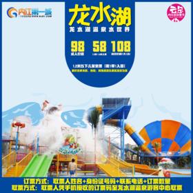 【龙水湖水乐园】嘻游季双节狂欢开启!带你体验不一样的水世界!