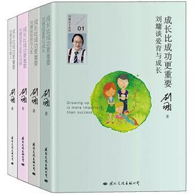 全4册 刘墉:成长比成功更重要(刘墉谈读书与做人 爱育与成长 处世与人生 亲子关系与沟通)