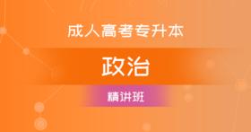 成考专升本政治(精讲班)