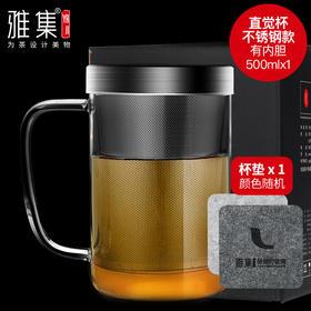 雅集 直觉杯 办公室耐热透明过滤泡茶杯家用带盖水杯