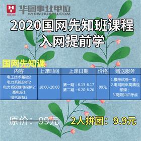2020国网上岸先知班(电工类)