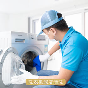 洗衣机深度清洗保养