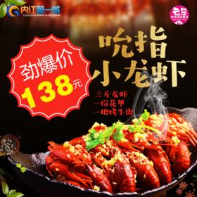 【吮指小龙虾】138元抢三斤小龙虾一份花甲一把烤牛肉~~唯有啤酒与小龙虾最配!