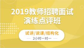 2019年教师招聘面试演练点评01班【2小时一对一】