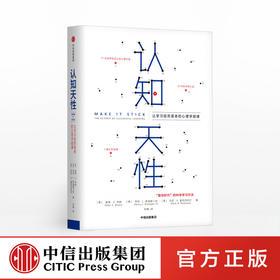 认知天性 彼得布朗 著 中信出版社图书 正版书籍 预售3月中旬发货