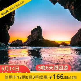 【出境游】越南芽庄6天5晚跟团游 四星级泳池酒店 赠越式滴漏咖啡