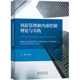 风险管理和内部控制理论与实践