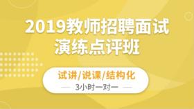 2019年教师招聘面试演练点评01班【3小时一对一】